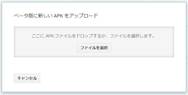 APK追加